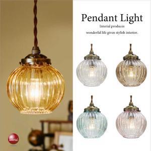 ガラスシェード・ペンダントライト(1灯)LED電球&ECO球対応|interial