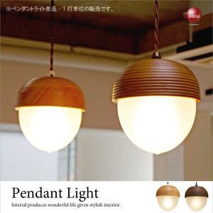 どんぐりデザイン・ペンダントライト(1灯)LED電球&ECO球対応|interial