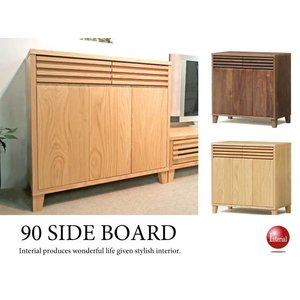 天然木無垢材製・モダン格子サイドボード(幅90cm)★|interial