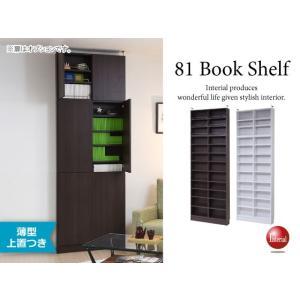 1cm間隔で棚板が調節できる壁面収納本棚(幅81cm・薄型)上置つきタイプ|interial