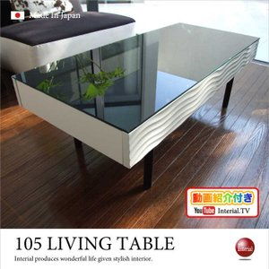 ホワイトウェーブデザイン・スタイリッシュローテーブル(日本製・完成品)|interial
