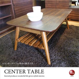 天然木ウォールナット&ラバーウッド・リビングテーブル棚付き(完成品)|interial