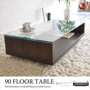幅90cmスタイリッシュ・フロアテーブル|interial