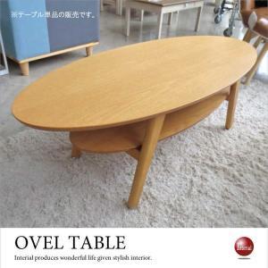 天然木オーク材・楕円形リビングテーブル(ナチュラル)|interial