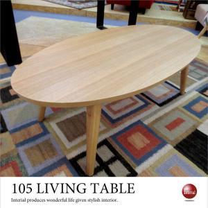 天然木アッシュ製・幅105cm折りたたみ式オーバルテーブル(完成品)|interial