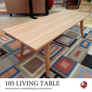 天然木アッシュ製・幅105cm折りたたみ式リビングテーブル(完成品)|interial