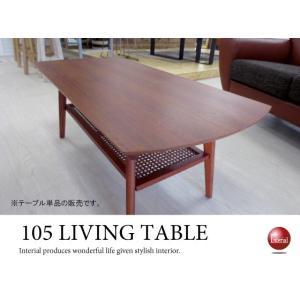 天然木使用チーク突板&ラタン製・幅105cmセンターテーブル(棚付き)|interial
