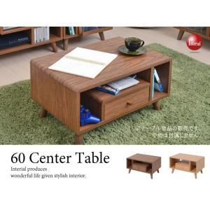 木目ブラウン/ナチュラル・幅60cmセンターテーブル|interial