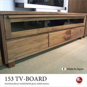 天然木ウォールナット・幅153cmテレビボード(日本製・完成品)★|interial