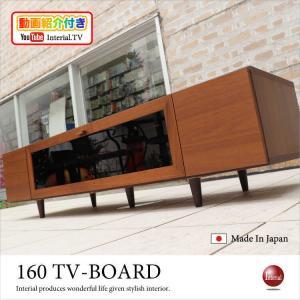 天然木ウォールナット・幅160テレビボード(日本製・完成品)★|interial