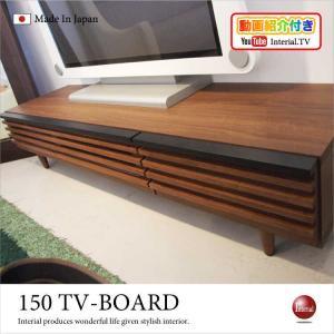 天然木アルダー無垢材・幅150cmテレビボード(日本製・完成品)|interial