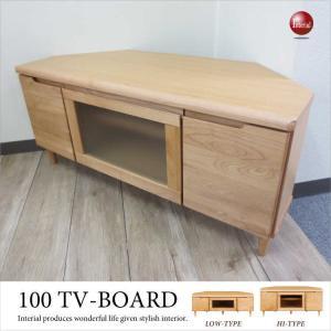 天然木アルダー製・コーナーテレビボード(幅100cm・完成品)|interial