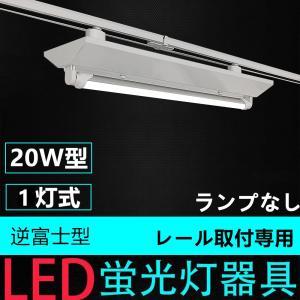 ダクトレール用蛍光灯照明器具逆富士型  ・サイズ: 625x150x75mm ・重さ: 0.8kg ...
