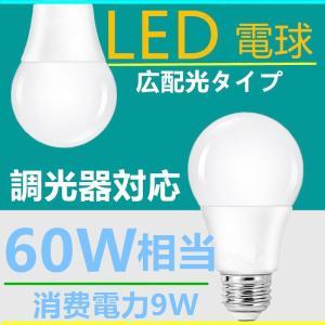 LED電球 E26 60W相当 調光器対応 電球色昼光色 消費電力9W 広配光タイプ