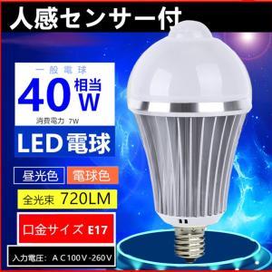 LED人感センサー付電球  ●定格消費電力:7W  ●全光束:約720lm 一般電球40形相当  ●...