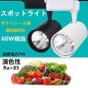 LED配線ダクトレール用 スポットライト 調光器対応 消費電力7W 60W相当 ダクトレール LED...