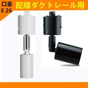 【商品内容】 ●ダクトレール照明器具   【仕様】 (ライティングレール用) 重量:(約)130g ...