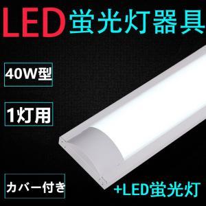 直管LED蛍光灯用照明器具 40W形1灯用 LED蛍光灯付き LEDベースライト型 一体型 LED蛍光灯照明器具