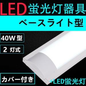 直管LED蛍光灯用照明器具 40W形2灯用 LED蛍光灯付き LEDベースライト型 一体型 LED蛍...