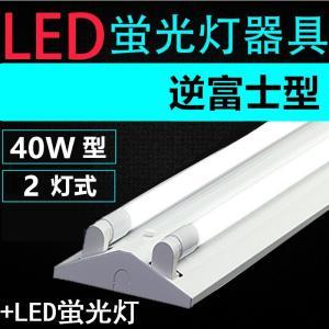 直管LED蛍光灯用照明器具 逆富士型 40W形2灯用 LED蛍光灯付き LEDベースライト型 一体型 LED蛍光灯照明器具
