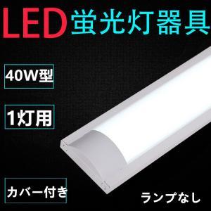 直管LED蛍光灯用照明器具 40W形1灯用 LEDベースライト型 一体型 LED蛍光灯照明器具