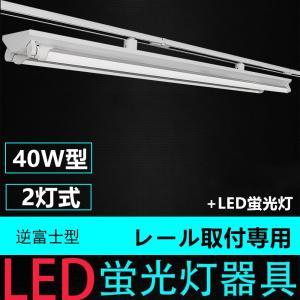 ダクトレール用蛍光灯照明器具(逆富士型 40W形2灯式) ・サイズ: 1240x150x75mm ・...