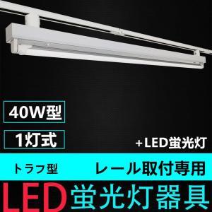ダクトレール用蛍光灯照明器具トラフ型  ・サイズ: 1230×50×40mm ・重さ: 1kg ・材...