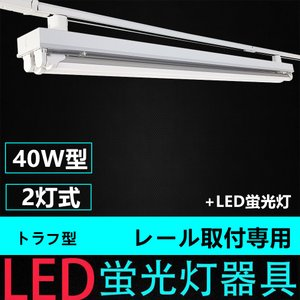 ダクトレール用蛍光灯照明器具トラフ型  ・サイズ: 1230×86×36mm ・重さ: 1.8kg ...