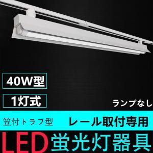 ダクトレール用蛍光灯照明器具笠付トラフ型   ・サイズ: 1230x115x85mm ・重さ: 2....