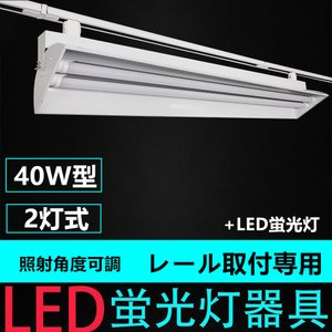 ダクトレール用蛍光灯照明器具照射角度可調  ・サイズ: 1220x187x130mm ・重さ: 2....
