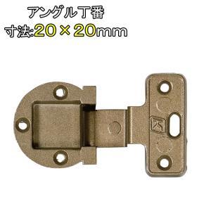製品仕様  商品名 アングル丁番  寸法20×20mm 1個  材質 亜鉛ダイキャスト  色 仙徳