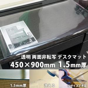 デスクマット トーメイ非転写デスクマット 450×900mm 1.5mm厚