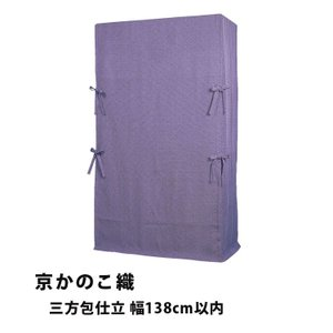 材質  テトロン50%・アセテート50%  カラー 紫  注意  直射日光や蛍光灯のあたる場合でのご...