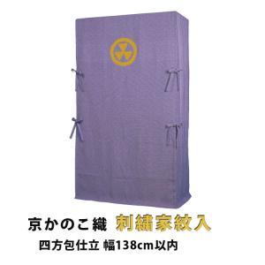 たんすゆたん 京かのこ織(刺繍家紋入り) 四方包仕立 幅138cm以内