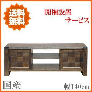 テレビボード 和風 テレビ台 ローボード 完成品 TVボード 木製 TV台 無垢|interior-bagus