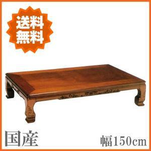 座卓 幅150cm 座卓テーブル 和風 お座敷テーブル 木製 ローテーブル 長方形 ちゃぶ台|interior-bagus