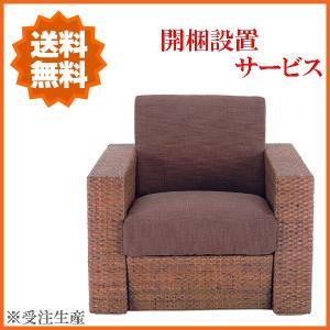 アジアン ソファ 1人掛け ソファー 一人掛け 1Pソファ 籐 1Pソファー ラタン|interior-bagus