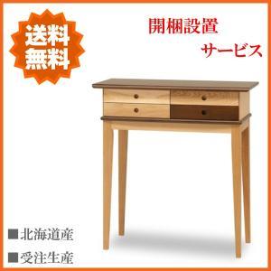 北海道家具 コンソールテーブル 北欧 電話台 おしゃれ FAX台 完成品 ファックス台 木製|interior-bagus