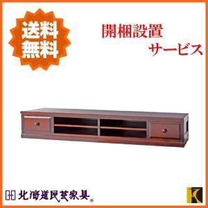 北海道民芸家具 TVボード ローボード 無垢 TV台 幅180cm テレビボード 和風 テレビ台 木製|interior-bagus