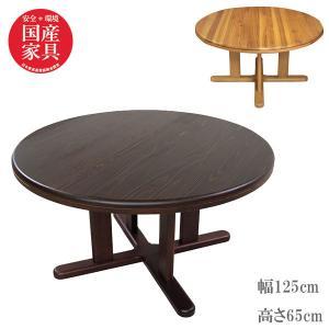 ダイニングテーブル おしゃれ 食卓テーブル 木製 丸テーブル 和風 コーヒーテーブル 幅125cm 無垢 和モダン 北欧|interior-bagus
