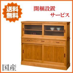 ダイニングボード 和風 食器棚 無垢 キッチンボード おしゃれ カップボード 幅135cm|interior-bagus