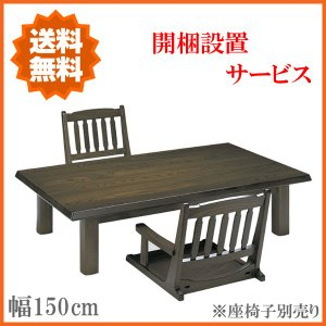 座卓 幅150cm ローテーブル 木製 和室 座卓テーブル 和風 ちゃぶ台 無垢|interior-bagus