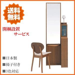 ドレッサー 姿見 収納 鏡台 ドレッサー 椅子付き 姿見鏡 北欧 化粧台 ウォールナット interior-bagus