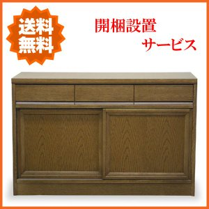 カウンターボード 幅120cm キッチンカウンター 収納 キッチンキャビネット 日本製 国産|interior-bagus