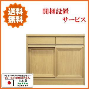 カウンターボード 幅90cm キッチンカウンター 収納 キッチンキャビネット 国産 日本製|interior-bagus