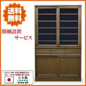 ダイニングボード 幅105cm 食器棚 耐震 カップボード 日本製 キッチンボード 国産|interior-bagus