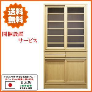 ダイニングボード 幅90cm 食器棚 耐震 カップボード 国産 キッチンボード 日本製|interior-bagus