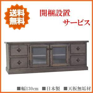 テレビ台 完成品 ローボード 無垢材 テレビボード 和風 TV台 木製 TVボード アンティーク調|interior-bagus