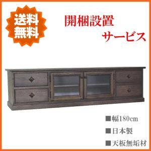 TVボード 完成品 ローボード 無垢材 TV台 和風 テレビボード 木製 テレビ台 アンティーク調 interior-bagus