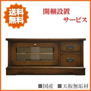 TVボード アンティーク調 TV台 ローボード テレビ台 完成品 テレビボード 木製 無垢材|interior-bagus